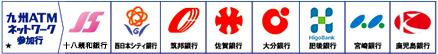 九州ATMネットワーク参加行一覧